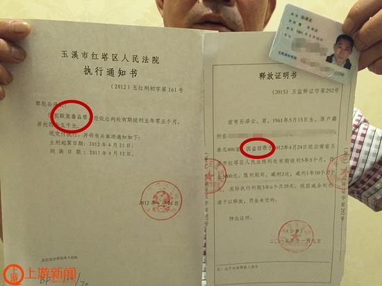 孙泽云的《开释证实》和《履行告诉书》显现,孙泽云入监时的罪名为销售毒品罪。出狱时的罪名又变回了偷盗罪。