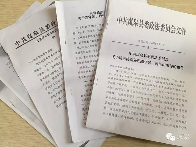 陕西岚皋县委县政府发的红头文件。