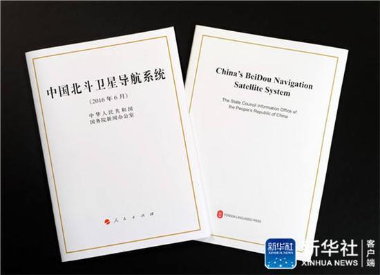 《中国北斗卫星导航系统》白皮书中文版和英文版(6月15日摄)。新华社记者 李贺 摄