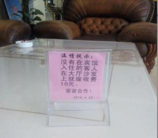 免费沙发的价签