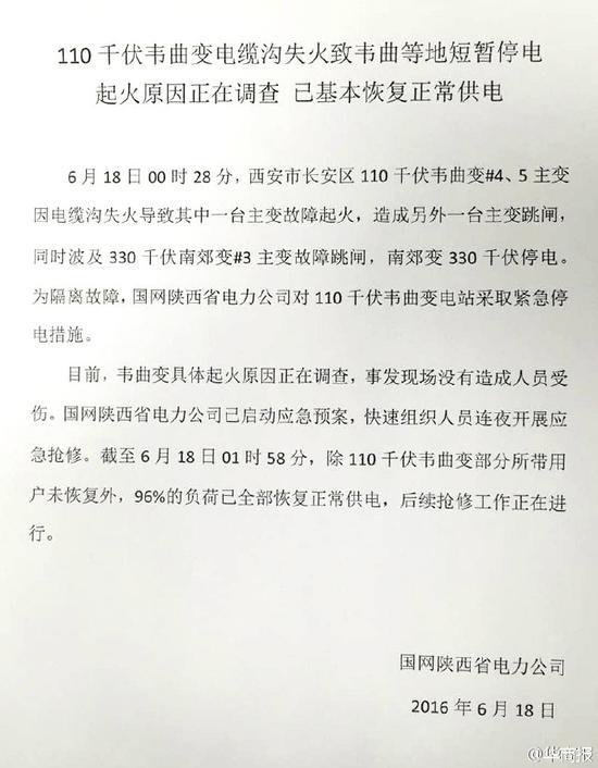 陕西西安变电站因故障发生火灾 现场无人员伤亡