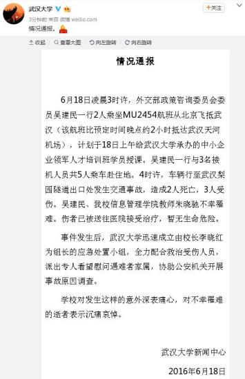武汉大学微博