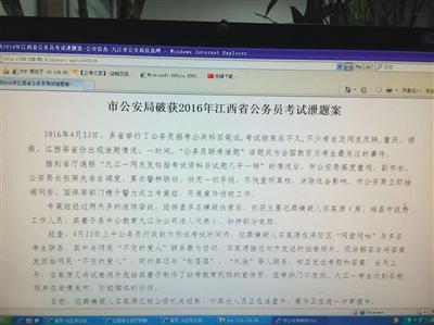 """网传截图披露不少九江舞弊案信息,警方回应""""正在调查,具体情况尚未完全落实""""。网络截图"""