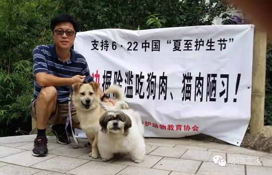 """动物保护者与狗合影,支持""""夏至护生节""""。 图片来自动物之友"""