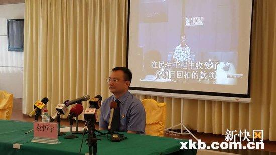 汕尾市人民检察院检察长袁怀宇在发布会上作出通报,并播放了林祖恋供认收受贿赂的视频。新快报记者 彭程/摄