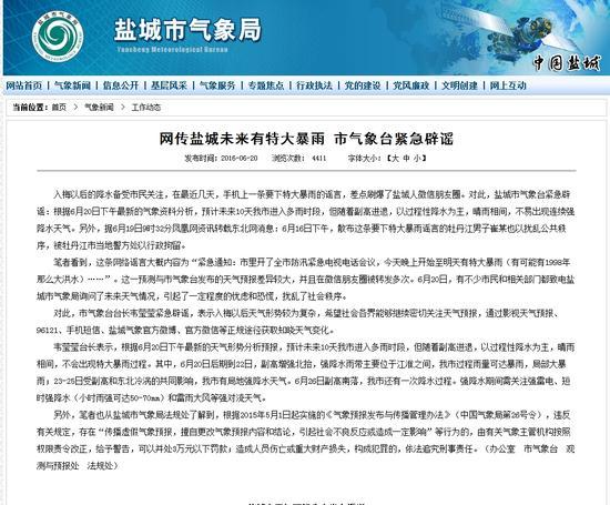 江苏盐城几天前曾发布辟谣新闻否认有大暴雨