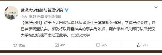 武大经济与管理学院微博截图