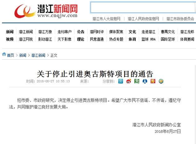 潜江新闻网截屏。