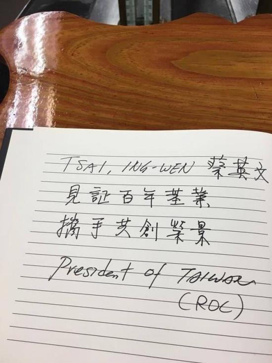 """蔡英文参观巴拿马运河时所写的留言落款是""""台湾总统"""""""