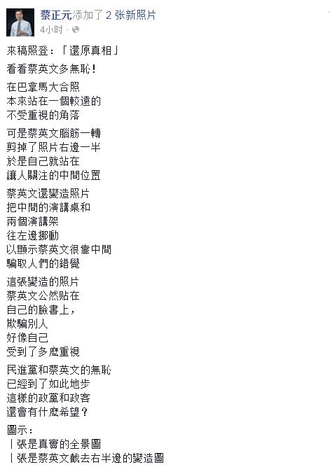 蔡正元脸书