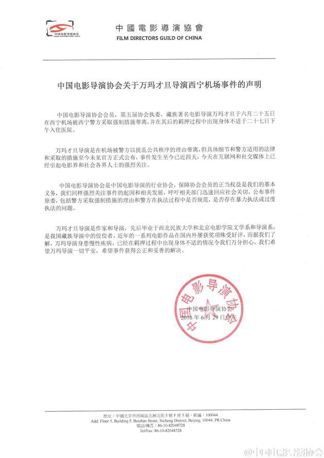 中国电影导演协会声明。