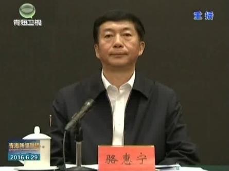 骆惠宁任山西省委书记 王儒林不再担任