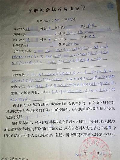 """浙江开化出具的""""罚单""""日期为10月21日。"""
