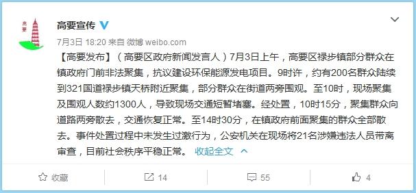 中共肇庆市高要区委宣扬部官方微博截图