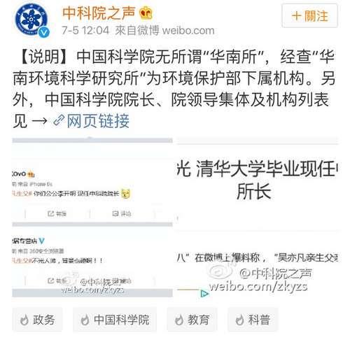中科院官方微博截图