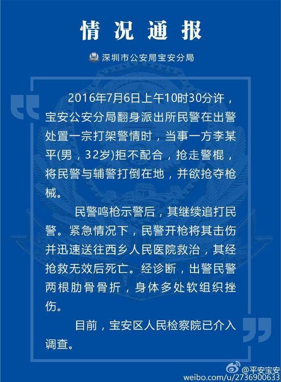来源:深圳市公安局宝安分局官方微博