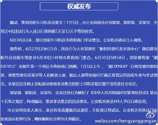 衡阳市公安局