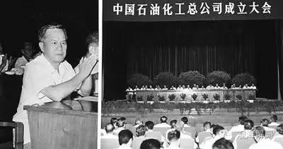 1983年7月12日,陈锦华在中石化成立大会上