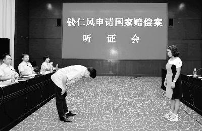 钱仁风请求国度抵偿案举办听证会,云南省高院副院长鞠躬道歉 供图/西方IC