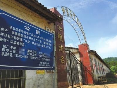 祁东县政府在每家花炮企业门口均立了停产的公告牌。京华时报记者张淑玲摄