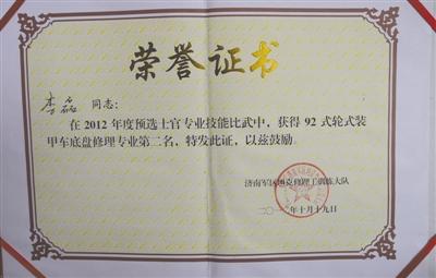李磊获得的荣誉证书