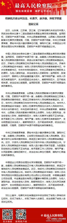 检察机关依法对苏荣、杜善学、赵少麟、孙兆学四案提起公诉