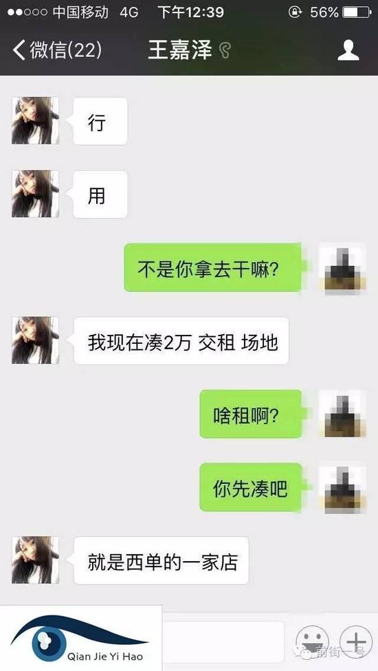 王嘉泽谎称本人在西单与人合股开店