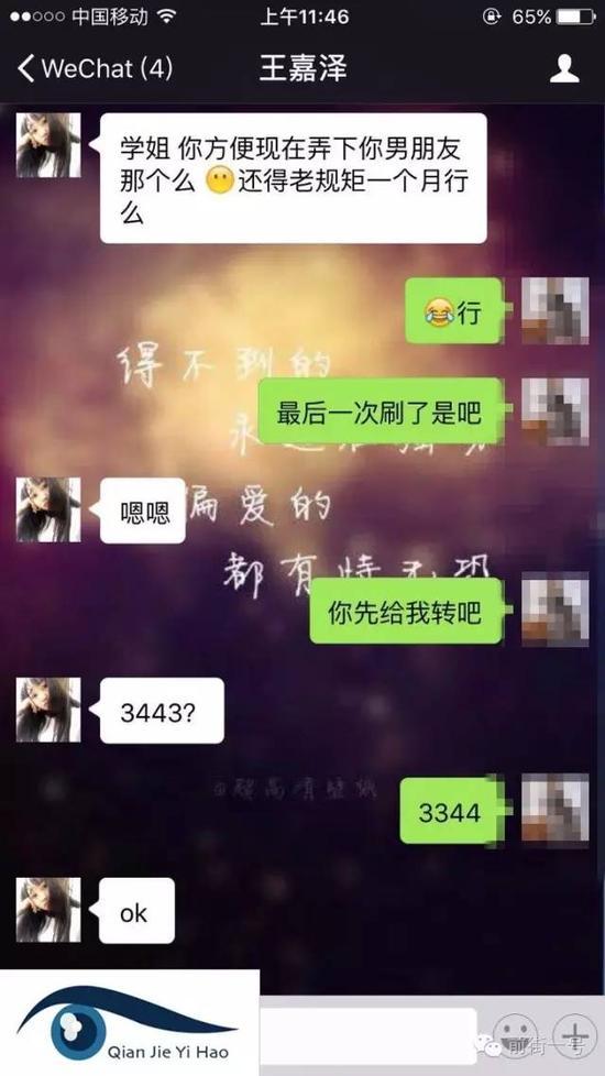 王嘉泽求人帮她刷单