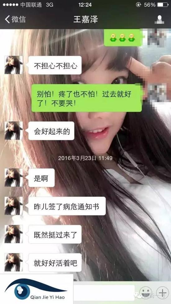王嘉泽装病乞贷