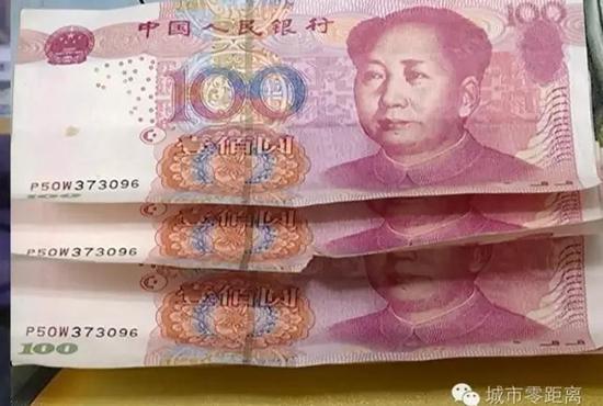 有3张钞票用了P50W373096的编号