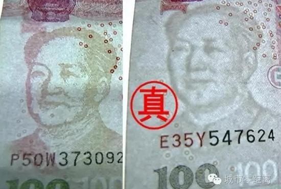 虚实钞票比照