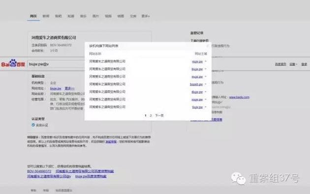 盗用河南爱车之道商贸有限公司的账户。