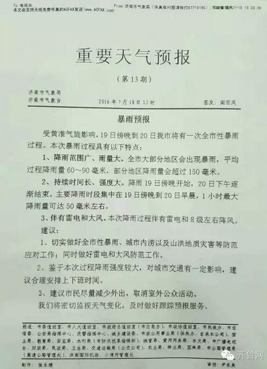 下午三时,济南气象局发布明晚暴雨预报。