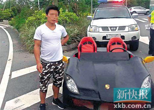 """男子驾驶由摩托车非法改装而成的""""跑车""""上路,被交警拦下。"""
