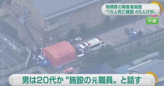 日本残疾人服务处发生持刀袭击已致19死