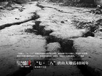 唐山大地震40周年祭