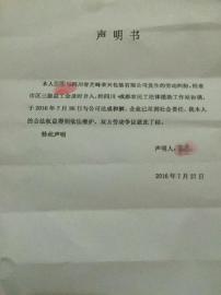 李龙给华西都会报记者出示的《申明书》。