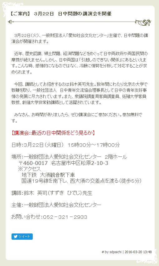 """社民党爱知县分部贴出的演讲预告:主讲人铃木英司,题为""""如何看最近的中日关系"""",时间3月22日"""