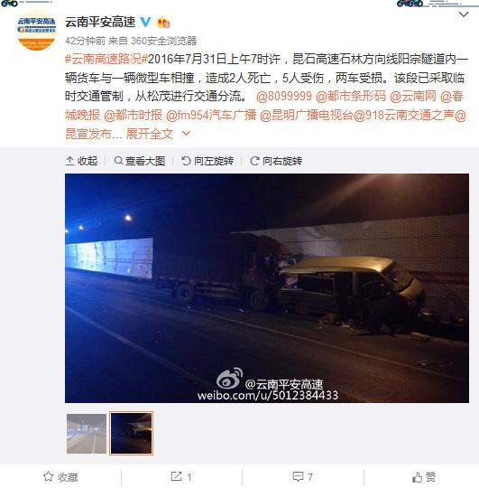 云南省公安厅交通警员总队高速公路交巡警支队官方微博截图