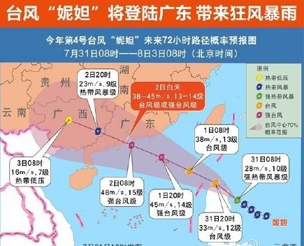 广州宣布停工停产停课应对台风