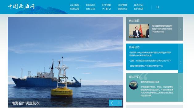 中国南海网首页截图。