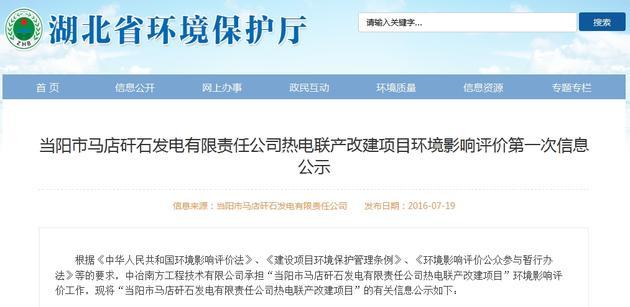 湖北省环保厅官网截图。