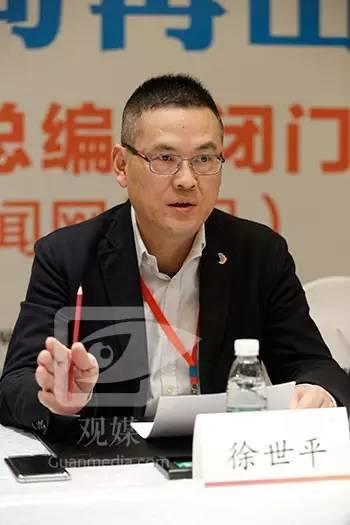 徐世平出席第二届观媒峰会总编辑闭门会议