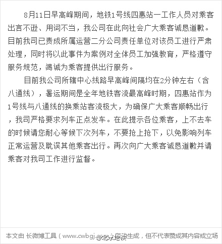 北京地铁声明