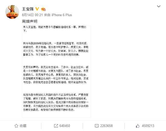 王宝强此前微博