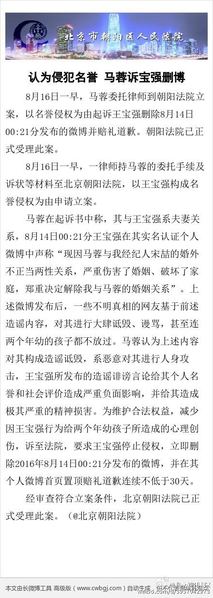 马蓉起诉王宝强侵犯名誉 要求删除微博并道歉