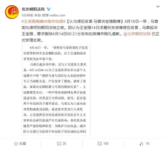 朝阳法院微博
