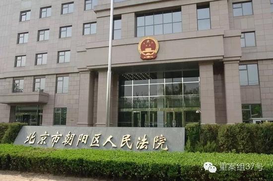 审理两起案件的北京市朝阳法院。 资料图片