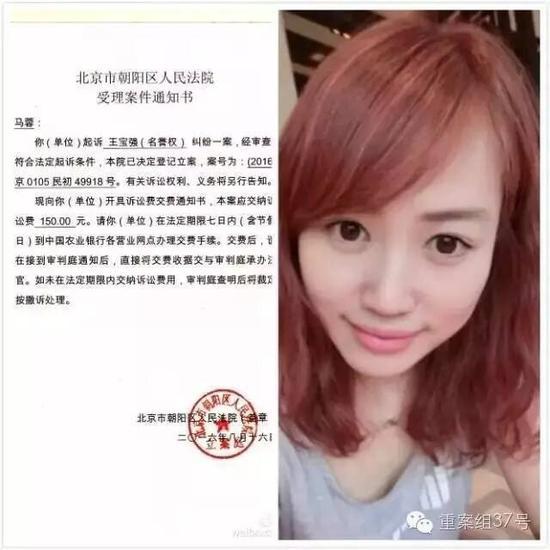 朝阳法院受理马蓉诉王宝强名誉侵权案。 资料图片