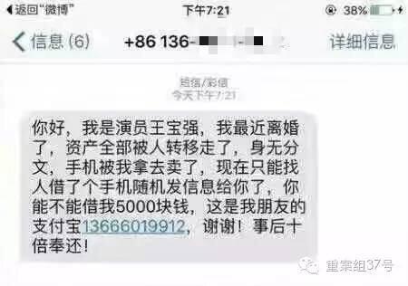 王宝强离婚诈骗短信。 网络截图